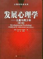 心理学书籍在线阅读: 发展心理学——儿童与青少年
