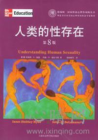 心理学书籍在线阅读: 人类的性存在(第8版)