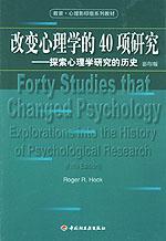 心理学书籍在线阅读: 改变心理学的40项研究 影印版