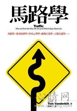 心理学书籍在线阅读: 馬路學