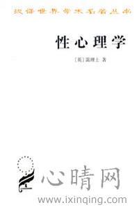 心理学书籍在线阅读: 性心理学