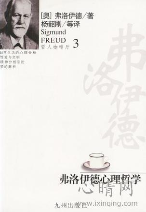 心理学书籍在线阅读: 弗洛伊德心理哲学