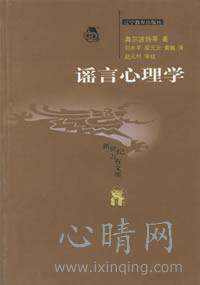 心理学书籍在线阅读: 谣言心理学