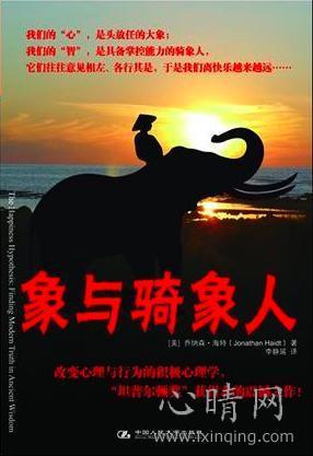 心理学书籍在线阅读: 象与骑象人