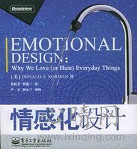 心理学书籍在线阅读: 情感化设计