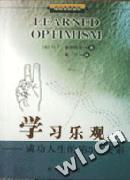 心理学书籍在线阅读: 学习乐观