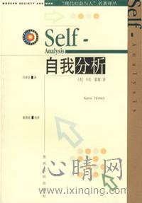 心理学书籍在线阅读: 自我分析