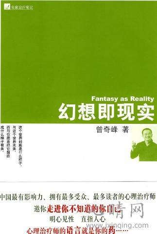 心理学书籍在线阅读: 幻想即现实