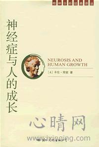 心理学书籍在线阅读: 神经症与人的成长