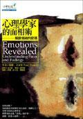 心理学书籍在线阅读: 心理學家的面相術:解讀情緒的密碼