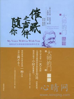心理学书籍在线阅读: 催眠之声伴随你