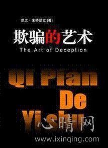 心理学书籍在线阅读: 欺骗的艺术