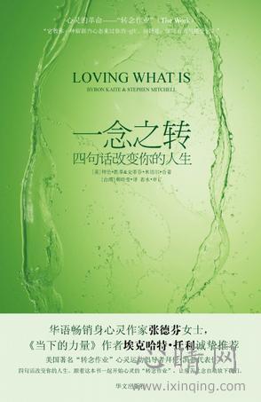 心理学书籍在线阅读: 一念之转:四句话改变你的人生