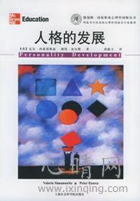 心理学书籍在线阅读: 人格的发展