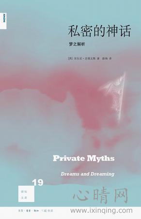 心理学书籍在线阅读: 私密的神话