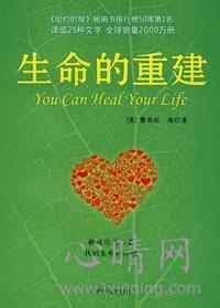 心理学书籍在线阅读: 生命的重建