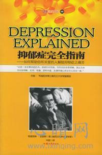 心理学书籍在线阅读: 抑郁症完全指南