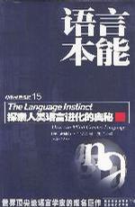 心理学书籍在线阅读: 语言本能