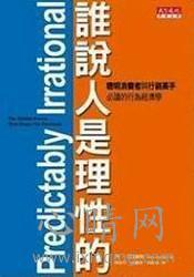 心理学书籍在线阅读: 谁说人是理性的