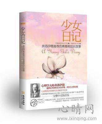心理学书籍在线阅读: 少女日记
