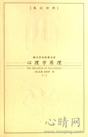 心理学书籍在线阅读: 心理学原理(英汉对照)