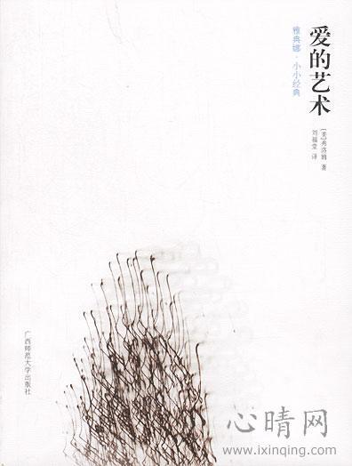心理学书籍在线阅读: 爱的艺术