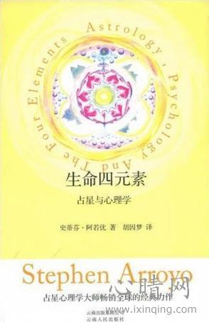 心理学书籍在线阅读: 生命四元素