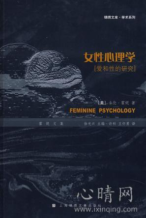 女性心理学:爱和性的研究