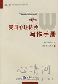 心理学书籍在线阅读: 美国心理协会写作手册(第5版)
