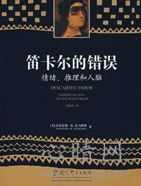 心理学书籍在线阅读: 笛卡尔的错误:情绪、推理和人脑