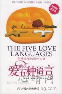 心理学书籍在线阅读: 爱的五种语言