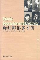 心理学书籍在线阅读: 躁狂抑郁多才俊