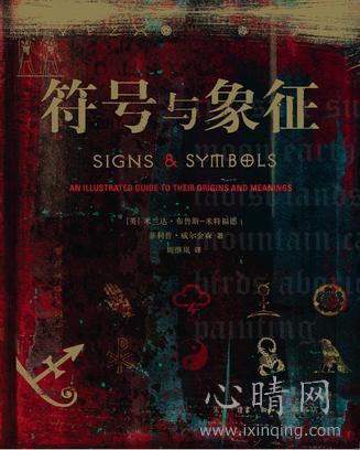 心理学书籍在线阅读: 符号与象征