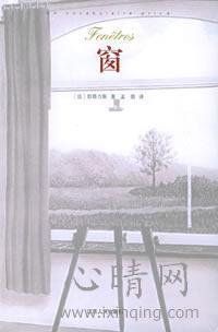 心理学书籍在线阅读: 窗