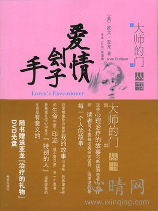 心理学书籍在线阅读: 爱情刽子手