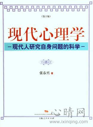 现代心理学:现代人研究自身问题的科学(第二版)
