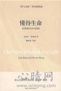 心理学书籍在线阅读: 懂得生命