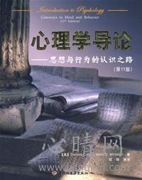 心理学书籍在线阅读: 心理学导论(第11版)