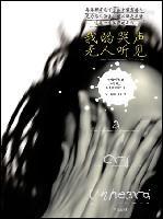 心理学书籍在线阅读: 我的哭声无人听见