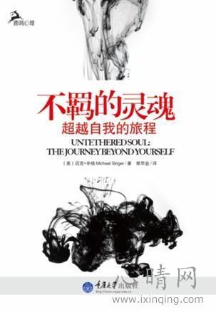心理学书籍在线阅读: 不羁的灵魂:超越自我的旅程