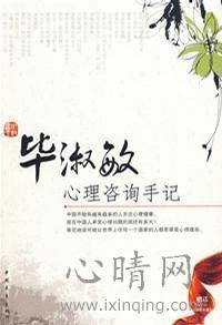 心理学书籍在线阅读: 毕淑敏心理咨询手记