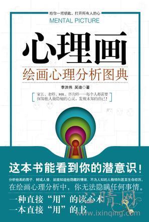 心理学书籍在线阅读: 心理画