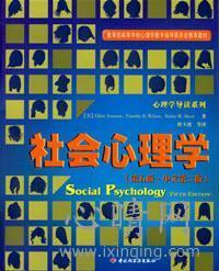 心理学书籍在线阅读: 社会心理学(第五版·中文第二版)