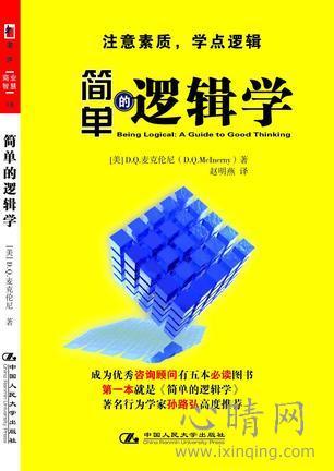 心理学书籍在线阅读: 简单的逻辑学