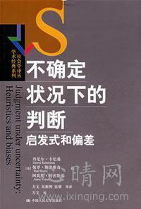 心理学书籍在线阅读: 不确定状况下的判断:启发式和偏差