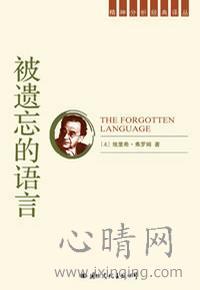 心理学书籍在线阅读: 被遗忘的语言