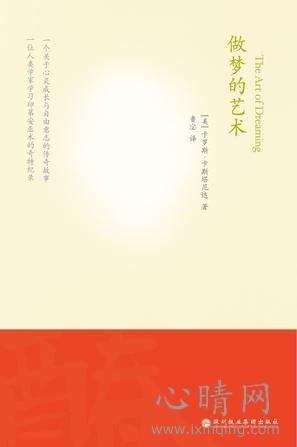 心理学书籍在线阅读: 做梦的艺术