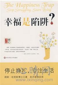 心理学书籍在线阅读: 幸福是陷阱-明心书坊