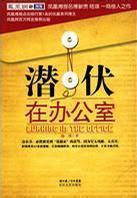 心理学书籍在线阅读: 潜伏在办公室