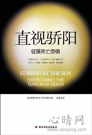 心理学书籍在线阅读: 直视骄阳-征服死亡恐惧